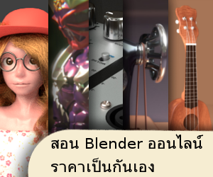 Blender Tutorial Online